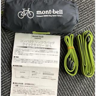 モンベル(mont bell)の輪行バック mont-bell(バッグ)