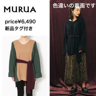 ムルーア(MURUA)の新品♡ニットチュニック zara ungrid ジーナシス moussy SLY(ニット/セーター)