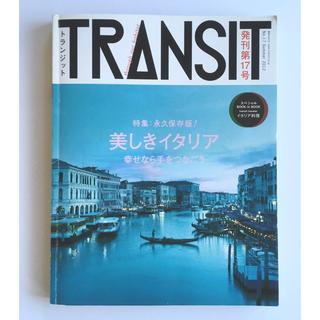講談社 - トランジット TRANSIT 17号 美しきイタリア