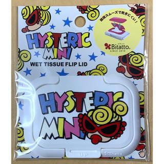 HYSTERIC MINI - ヒスミニ☆正規品☆新品☆ビタット☆白☆おしり拭きの蓋☆ウェットティッシュ