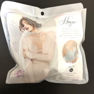 ハグミー★ Hugme バストアップ育乳ブラ M・ブルー(ブラ)