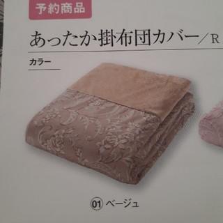 シャルレ - シャルレ あったか掛け布団カバー(シングル)