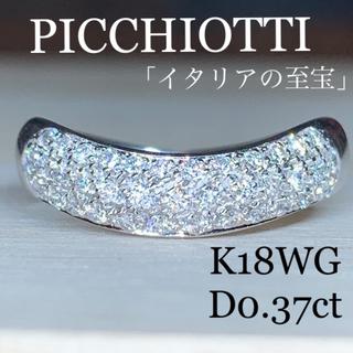PICCHIOTTI ピキョッティ K18WG カーブパヴェセッティングリング