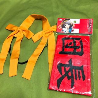角川書店 - 涼宮ハルヒの憂鬱 新品 コスプレ リボン 腕章 公式 衣装