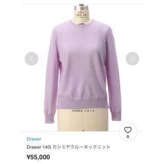 Drawer - Drawer 美品☆18AW☆カシミヤクルーネックニット