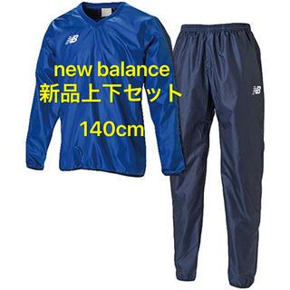 ニューバランス(New Balance)の新品140cm  ジュニア長袖シャツ ロングパンツ 上下セット(ウェア)