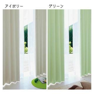 防炎遮光カーテン 100cm×90cm(カーテン)