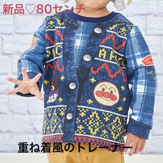 アンパンマン - 新品 定価8690円 アンパンマン 暖かい♡かわいいジャケット80