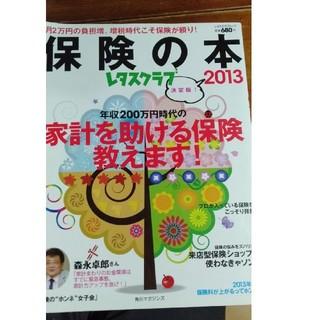 保険の本 2013(ビジネス/経済)