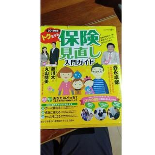 トクをする保険見直し入門ガイド 2011年版(ビジネス/経済)