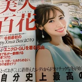 雑誌のみ☆美人百花☆12月号