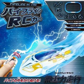 新品未開封 ラジコンカー おもちゃ パイプラインRCカー 車 子供 キッズ (ホビーラジコン)