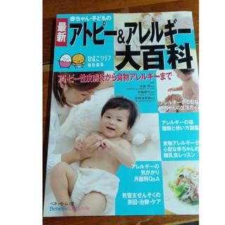 最新赤ちゃん・子どものアトピ-&アレルギ-大百科(結婚/出産/子育て)