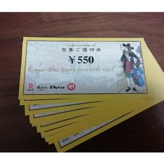 リンガーハット(リンガーハット)のリンガーハット 株主優待 6600円分(レストラン/食事券)