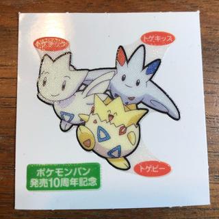 ポケモン - ポケモンパンシール10周年記念シール
