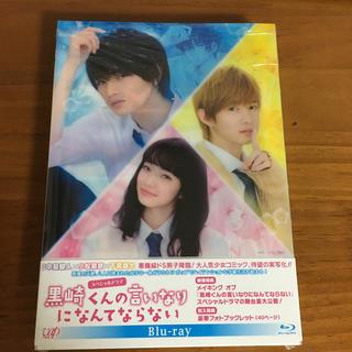 セクシー ゾーン(Sexy Zone)のスペシャルドラマ『黒崎くんの言いなりになんてならない』 Blu-ray(TVドラマ)