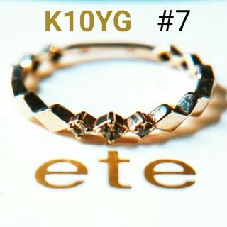 エテ(ete)のk10YG レイヤード ブラウンダイヤリング(リング(指輪))