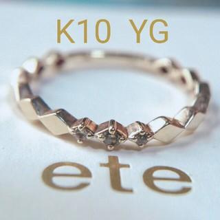 エテ(ete)のete k10 YG レイヤード ブラウン ダイヤ リング(リング(指輪))