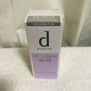 d program - 資生堂 dプログラム バイタルアクトエマルジョンR 敏感肌用乳液 レフィル