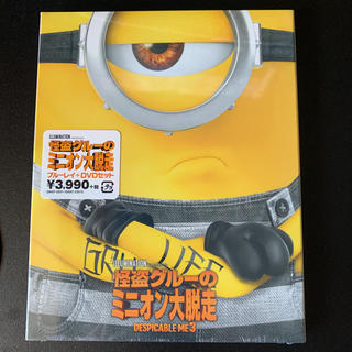 ミニオン(ミニオン)の怪盗グルーのミニオン大脱走 ブルーレイ+DVDセット Blu-ray(舞台/ミュージカル)