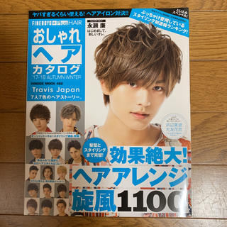 FINEBOYS+Plus HAIRおしゃれヘアカタログ '17―'18AUT…