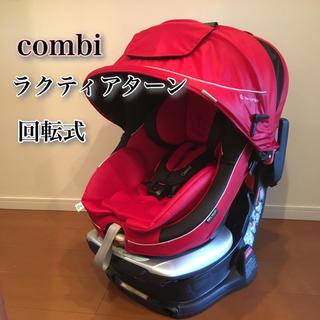 combi - 【美品♡回転式】combi コンビ ラクティアターン  チャイルドシート レッド