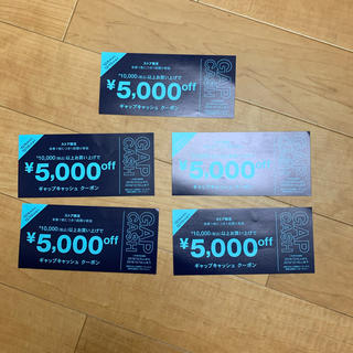 ギャップ(GAP)のセール中 GAP CASHクーポン 5000円5枚セット(ショッピング)