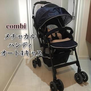 コンビ(combi)の【超美品】combi コンビ メチャカルハンディオート4キャス ベビーカー(ベビーカー/バギー)