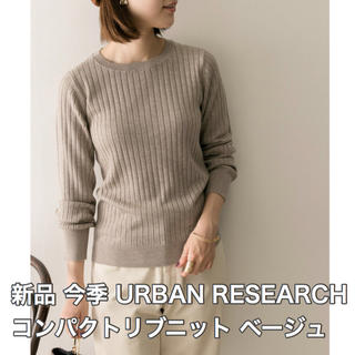 URBAN RESEARCH - 新品タグ付 今季 URBAN RESEARCH コンパクトリブニット ベージュ