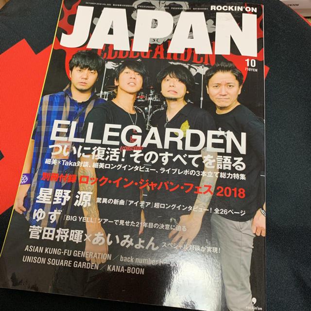 ROCKIN'ON JAPAN 2018年10月号 菅田将暉×あいみょん 吉沢亮 エンタメ/ホビーの雑誌(アート/エンタメ/ホビー)の商品写真