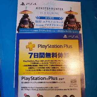 PlayStation4 - playstation plus