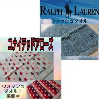 Ralph Lauren - 値下げ中 セット ユナイテッドアローズ ラルフローレン タオル 送料無料