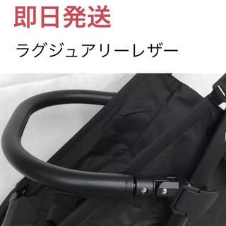 ベビーゼン(BABYZEN)のベビーゼン バガブービーシリーズ  安全バー 高品質合皮(ベビーカー用アクセサリー)