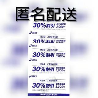 アシックス(asics)のアシックス株主優待30%割引券×5枚(ショッピング)