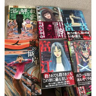 伊藤潤二 ホラー漫画シリーズ 6冊