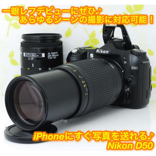 Nikon - ★超望遠300mmダブルズーム!iPhone写真転送OK♪☆ニコン D50★