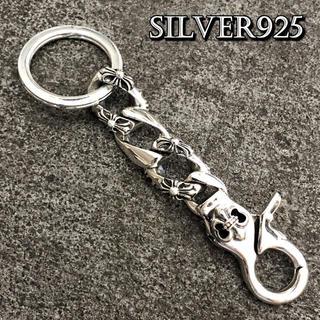 silver シルバー 925 キーリング フレア クロムハーツ お好きな方へ