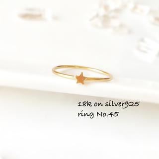 新品シルバー925☆小さなお星様のリング☆(リング(指輪))