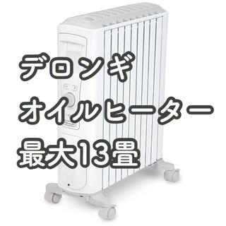 デロンギ(DeLonghi)の【美品】RHJ75V0915 オイルヒーター ベルカルド グレー(オイルヒーター)