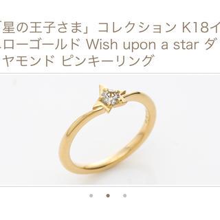 【フェスタリア】星の王子様コラボ/ピンキーリング(リング(指輪))
