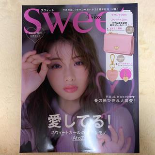sweet (スウィート) 2019年 04月号