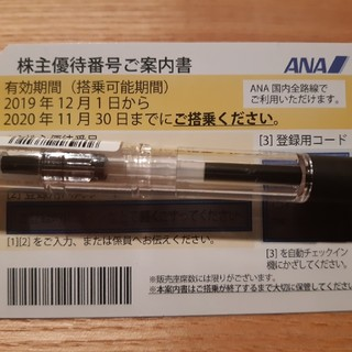 【送料無料】ANA株主優待券(航空券)
