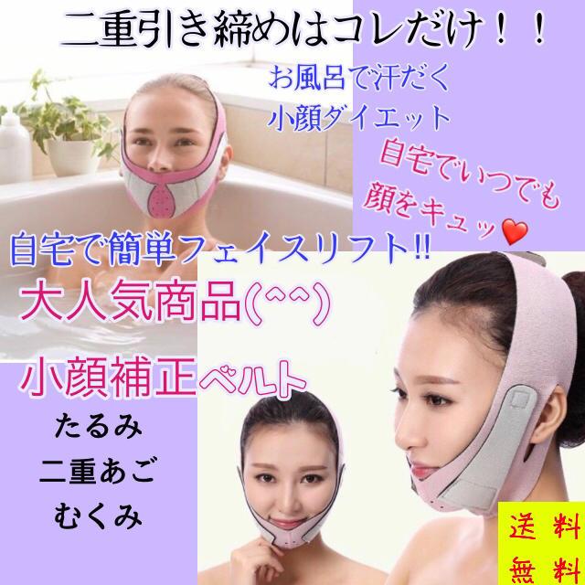 フェイスマスク 小顔矯正 小顔マスク リフトアップ アンチエイジング ダイエットの通販