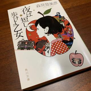 角川書店 - 夜は短し歩けよ乙女