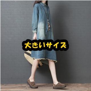 【即購入OK】大きいサイズ 切りっぱなしデニムシャツワンピース(ミニワンピース)
