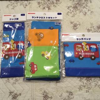 mikihouse - ミキハウス  ランチクロス ランチバッグ コップ袋 お弁当用品 未使用 男の子