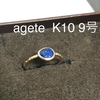 アガット(agete)のアガット スキニーリング ラピスラズリ K10 9号 agete(リング(指輪))