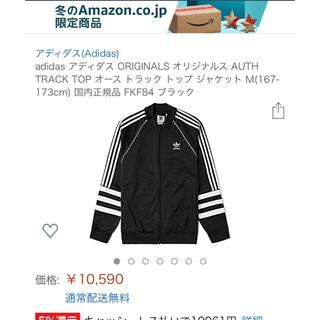 adidas - adidasオリジナルジャージ