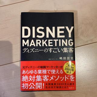 ディズニー(Disney)のディズニーのすごい集客(ビジネス/経済)