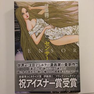 朝日新聞出版 - 伊藤潤二 センサー